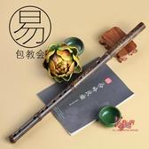 笛子 竹笛子樂器成人專業演奏考級橫竹笛古風陳情兒童初學令入門T 5款