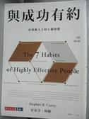 【書寶二手書T5/勵志_KST】與成功有約-高效能人士的七個習慣(全新修訂版)_史蒂芬・柯維