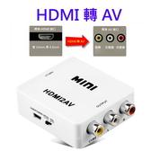 台灣晶片HDMI轉AV HDMI2AV 轉接盒 車用螢幕 crt 舊電視 汽車螢幕 電視棒 PAL NTSC