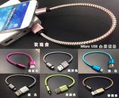 『Micro 金屬短線』Xiaomi 小米2 小米3 小米4 小米4i 傳輸線 2.1A快速充電 25公分