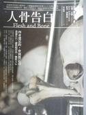 【書寶二手書T6/一般小說_ILS】人骨告白_比爾.巴斯&約拿.傑佛遜(Bill Bass Jon Jeffer