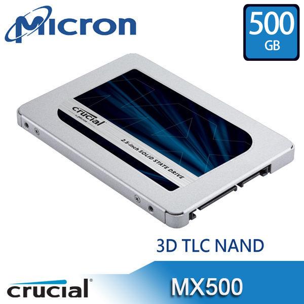 【免運費】美光 Micron Crucial MX500 500GB SATA3 2.5吋 SSD 固態硬碟 / 捷元代理公司貨 500G