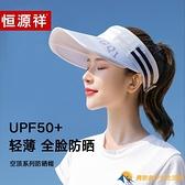 防曬帽子女遮臉防紫外線夏季空頂太陽帽戶外運動遮陽帽