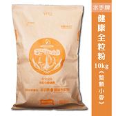 《聯華製粉》水手牌健康全粒粉/10kg【優選全麥麵粉】~保存期限至2021/04/05