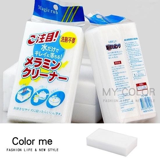 奈米科技清潔海綿(薄) 洗碗 廚房清潔 清潔刷 菜瓜布百潔布 洗鍋刷【N060】color me