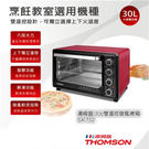 【送限量折價卷】THOMSON 湯姆森 SA-T02 30L 雙溫控 旋風 烤箱 解凍功能 公司貨