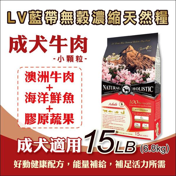 LV藍帶無穀濃縮天然狗糧15LB(6.8KG)2包組 - 成犬- 小顆粒 (牛肉+膠原蔬果)-免運費
