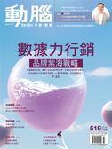 動腦雜誌 7月號/2019 第519期