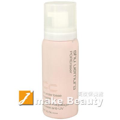 shu uemura植村秀 UV泡沫CC慕斯SPF35PA+++(50g)《jmake Beauty 就愛水》
