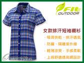 ╭OUTDOOR NICE╮維特FIT 女款小蓋袖前襟配色格紋襯衫 IS2202 寶藍色 排汗襯衫 格紋襯衫 防曬襯衫