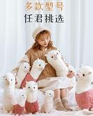 羊駝公仔毛絨玩具生日禮物女孩可愛小羊睡覺抱枕布娃娃玩偶兒童的 快速出貨