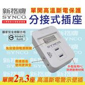 新格牌單開2孔3座高溫斷電警示分接式插座(SN-123-GP)