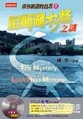 成寒英語有聲書3:尼斯湖水怪之謎