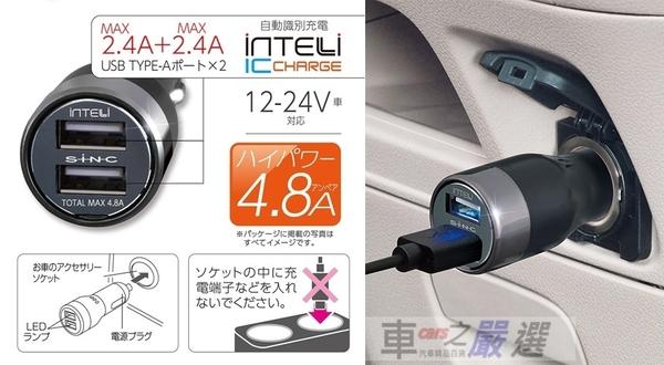 車之嚴選 cars_go 汽車用品【D491】日本SEIWA 4.8A 雙USB插座 點煙器電源插座車充 附TYPE-C充電線