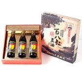 【源發號手工醬油】精選伴手禮盒1盒(每盒包含:滷香四溢3瓶) (免運)