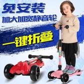唯相惜瑞士3輪兒童滑板車四輪閃光 2-15歲寶寶滑滑車 三輪踏板車