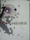 【書寶二手書T5/設計_ZBG】華人平面設計百傑作品集_何悅華