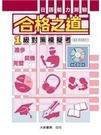 二手書博民逛書店《日語能力測驗合格之道2級對策模擬考(附2CD)》 R2Y ISBN:986727119X