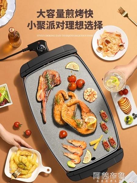 燒烤爐 志高燒烤爐家用室內無煙電烤肉鐵板燒盤麥飯石烤肉鍋多功能烤肉機 MKS阿薩布魯