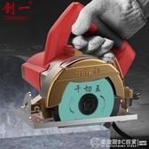 電鋸 云石機家用小型多功能瓷磚石材切割機木工手提電鋸大功率開槽機 圖拉斯3C百貨