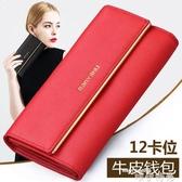 手拿包 2020新款女士錢包長款真皮大氣手拿包時尚大容量紅色女款錢 唯伊時尚