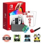 Nintendo Switch OLED 主機+包+抗藍光鋼化貼+充電座+類比套件組+一片軟體 任天堂 一年保固