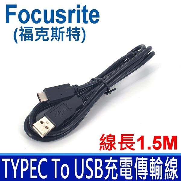 原廠 Focusrite 快充線 傳輸線 Type-c typec 充電線 SONY SAMSUNG ASUS 小米 OPPO HTC 華碩 ZenFone Max Plus (M1) 5Q 5Z