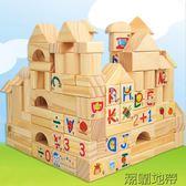 100粒大塊數字字母木制積木玩具1-2-3-6周歲兒童寶寶益智早教玩具【潮咖地帶】