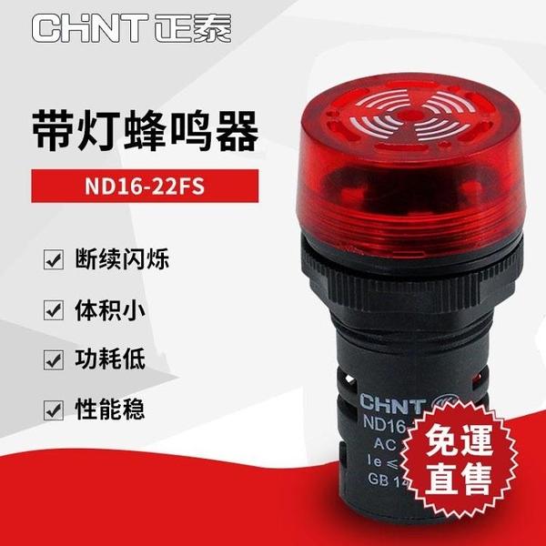 警示燈聲光蜂鳴器閃式報警燈ND16-22FS 220V 24V AD16-22SM 22mm 街頭布衣