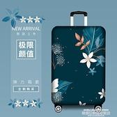 行李箱套 阿瑪哲加厚行李箱保護套旅行箱防塵罩拉桿箱套202426282930寸耐磨 【618 狂歡】