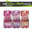 【車寶貝推薦】CARMATE 兔寶寶冷氣孔芳香劑(莓香/髮香/果香)