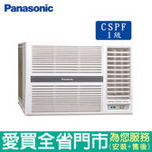 Panasonic國際7-9坪1級CW-N50HA2變頻右吹窗型冷暖空調_含配送到府+標準安裝【愛買】