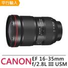 CANON EF 16-35mm f/2.8L III USM 大三元-超廣角變焦鏡頭*(平輸)-送強力大清潔組+拭鏡筆