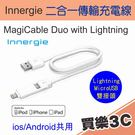 Innergie MagiCable Duo with Lightning Connector 二合一 傳輸充電線,席德曼代理