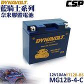 【DYNAVOLT 藍騎士】MG12B-4-C 機車電瓶電池(12V)