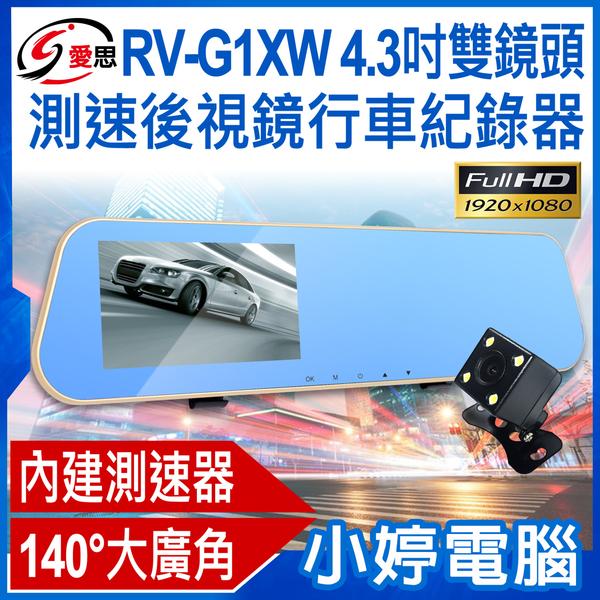 【3期零利率】福利品出清 IS愛思 RV-G1XW 4.3吋雙鏡頭測速後視鏡行車紀錄器 1080P 測速
