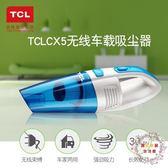 TCL車載吸塵器無線大功率車用家用充電掌上型幹濕兩用小型洗車器【好康免運】