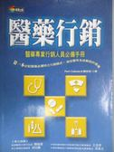 【書寶二手書T1/行銷_KDR】醫藥行銷-醫藥專業行銷人員必備手冊_賴宗成