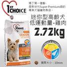 [寵樂子]《瑪丁-第一優鮮》迷你型犬低運動量成犬/高齡犬-雞肉配方-2.72KG