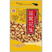 冠億台灣土豆王-蒜茸花生110g/包【愛買】