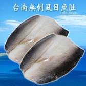 【南紡購物中心】【賣魚的家】大片無刺虱目魚5片組 (160/180g/片)