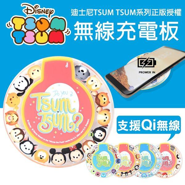 迪士尼正版授權 TSUMTSUM系列QI無線充電板(四款)【D31-9-9】