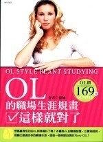 二手書博民逛書店 《OL的職��生涯規畫這樣就對了-成功事典3》 R2Y ISBN:9867053621│盈袖