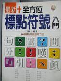 【書寶二手書T7/大學文學_IKT】全方位標點符號入門_譚敏