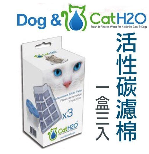 ◆MIX米克斯◆Dog&Cat H2O.有氧濾水機活水機專用除臭活性碳濾棉