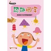 幼兒基礎運筆:認識國字