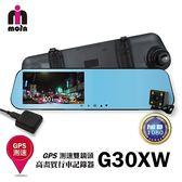 【小樺資訊】限量售完為止含稅【MOIN】G30XW GPS測速170度雙鏡頭4.3吋後照鏡式行車紀錄器(贈後鏡頭)