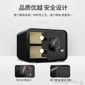 保險櫃家用小型25cm迷你隱形指紋密碼保管箱23CM防盜小型保險箱3C認證保險櫃  igo全網最低價