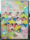 挖寶二手片-B15-048-正版DVD-動畫【YOYO點點名 09 雙碟】-套裝 國語發音 幼兒教育 YOYOTV
