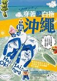 (二手書)哈伊沙伊~穿著藍白拖玩沖繩:來去南國海灘x 生活市集x手作工藝店x音樂小酒館!
